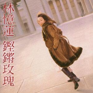 Let Go(热度:13)由chy翻唱,原唱歌手林忆莲