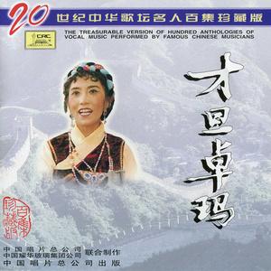 毛主席的光辉(热度:31)由吉祥_MouSey翻唱,原唱歌手才旦卓玛