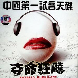 化蝶(热度:16)由感伤地带刘娟家族翻唱,原唱歌手苏云
