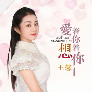 爱着你想着你(热度:1013)由小白杨翻唱,原唱歌手王馨