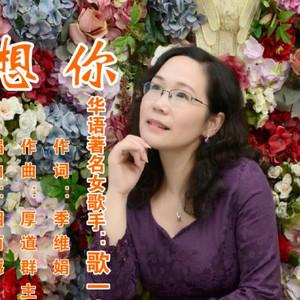 想你(热度:1470)由咏梅云南11选5倍投会不会中,原唱歌手歌一生