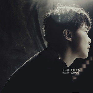 心的距离(热度:10)由MR•旺翻唱,原唱歌手陈奕迅