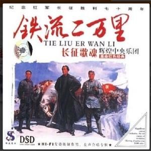 四渡赤水出奇兵原唱是中央乐团合唱团,由木子翻唱(播放:44)
