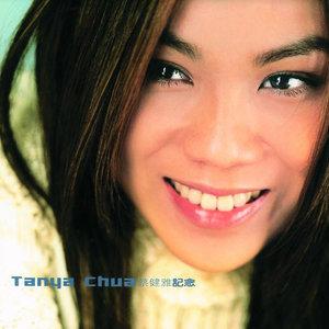 True Love(热度:21)由Gwendolyn翻唱,原唱歌手蔡健雅
