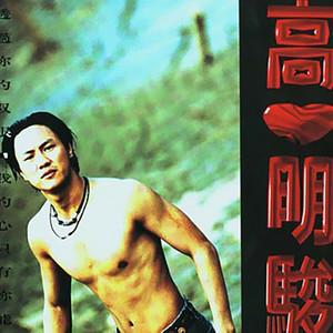 透过你的双眼(热度:37)由田瓜翻唱,原唱歌手高明骏