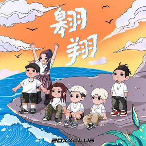 翱翔-吴亦凡