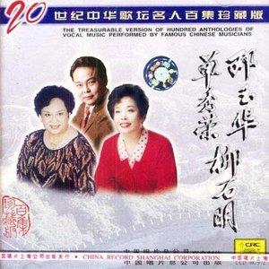 毛主席的话儿记心上(热度:50)由朱伟贞翻唱,原唱歌手邓玉华