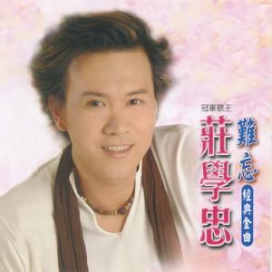 叮咛(热度:38)由陶勋天平山人翻唱,原唱歌手庄学忠