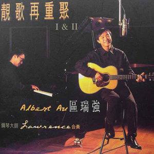 鼓浪屿(Live)(热度:47)由问题大叔学唱歌翻唱,原唱歌手区瑞强