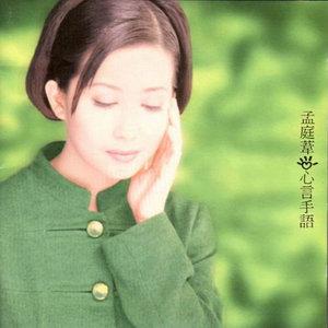 伤了你的心的我伤心(热度:28)由敏敏翻唱,原唱歌手孟庭苇