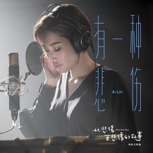 有一种悲伤(热度:1282)由v.翻唱,原唱歌手A-Lin