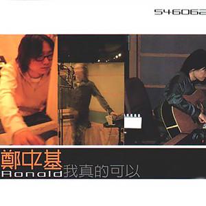 这个位置留给你(热度:81)由冷静luo翻唱,原唱歌手郑中基