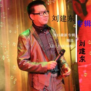 一对对鸳鸯水上漂(热度:51)由徐海波13917332714翻唱,原唱歌手刘建东