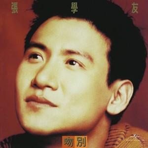 吻别(热度:188)由冷静luo翻唱,原唱歌手张学友