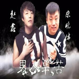 男人辛苦由兰兰演唱(原唱:赵鑫/宋晓峰)