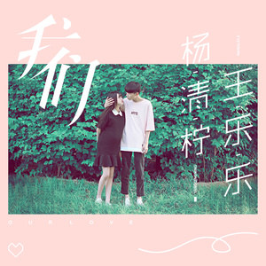 我们(热度:23)由嘟嘟翻唱,原唱歌手杨清柠/王乐乐