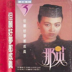 雾里看花(热度:17)由华中华翻唱,原唱歌手那英