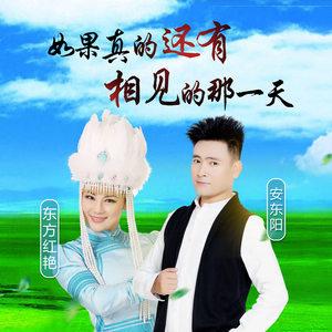 如果真的还有相见的那一天(热度:31)由独自飘泊翻唱,原唱歌手安东阳/东方红艳