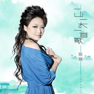一山一水一首歌(3D版)(热度:45)由冬天里的白玫瑰翻唱,原唱歌手陈瑞