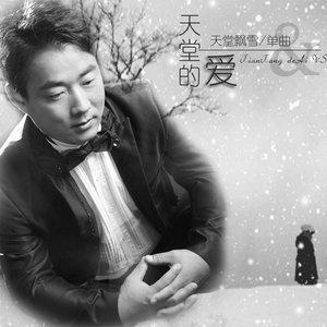 在线听爱你的心没有解药(3D版)(原唱是天堂飘雪),幸运草演唱点播:384次