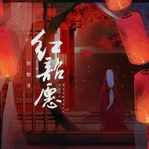 红昭愿原唱是刘初寻(二逗),由Diamond翻唱(播放:92)