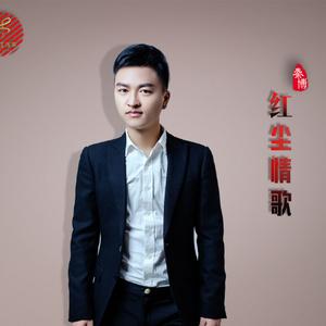 红尘情歌(3D版)(热度:17)由田维波翻唱,原唱歌手秦博