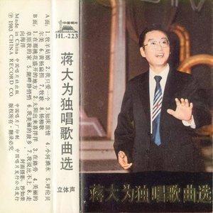 美丽的草原我的家(热度:35)由wsx翻唱,原唱歌手蒋大为