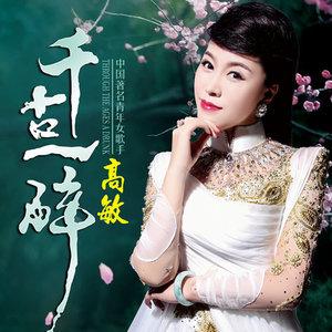 喊一声妈妈(热度:37)由王细英1翻唱,原唱歌手高敏(著名歌手)