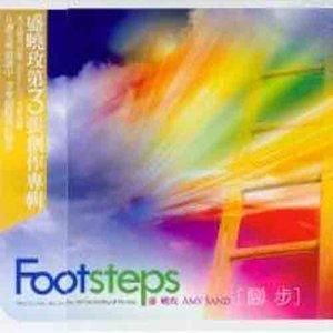 脚步(热度:32)由炯炯小梅翻唱,原唱歌手盛晓玫