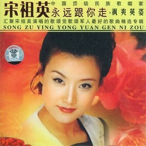 十送红军(热度:66)由做好自己的本色翻唱,原唱歌手宋祖英
