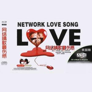 爱情是伤感的原唱是曾春年,由高风杏子翻唱(试听次数:81)