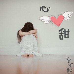 心甜(热度:44)由七宝翻唱,原唱歌手安羽熙/慕妍