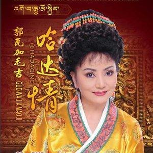 哈达情(热度:12)由陈国荷翻唱,原唱歌手郭瓦·加毛吉