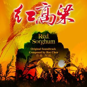 红高粱由老谢家的春芳演唱(原唱:韩红)