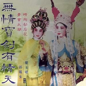 【粤剧】梦会太湖(热度:30)由雁留聲翻唱,原唱歌手梁玉嵘/郭凤女