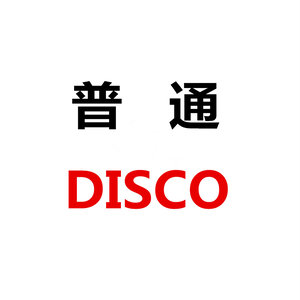 普通disco(热度:14)由桃之夭夭翻唱,原唱歌手洛天依