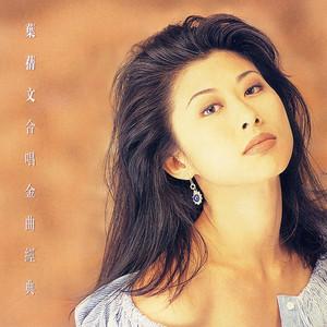 选择(热度:13)由弘飛家族阿惠翻唱,原唱歌手叶倩文/林子祥