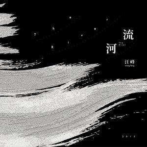 流年啊 你奈我何(热度:25)由梦想翻唱,原唱歌手汪峰