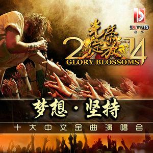 传奇(Live)(热度:160)由贵族♚零大叔翻唱,原唱歌手霍尊