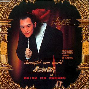大中国(热度:83)由更好的未来翻唱,原唱歌手高枫