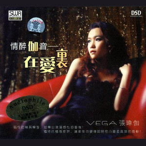 林黛玉没有眼泪(热度:26)由ZS秀萍翻唱,原唱歌手张玮伽