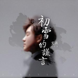初雪的谎言(热度:23)由༺跑调lucy༻翻唱,原唱歌手艾辰