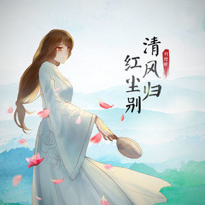 美人目(热度:36)由拾光云南11选5倍投会不会中,原唱歌手刘增瞳