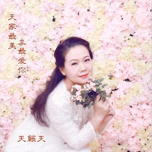 天家最美 主最爱你由王雪朋演唱(原唱:天籁天)