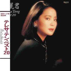 つぐない原唱是邓丽君,由莉莉翻唱(播放:167)