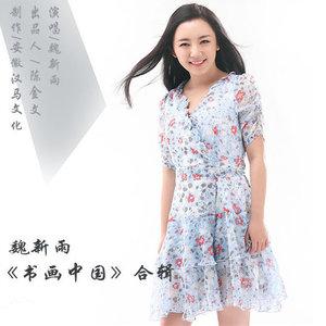 幸福中国梦在线听(原唱是魏新雨),风雨同舟演唱点播:95次
