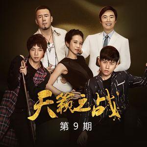 上海滩(Live)(热度:54)由艳鸣春雨翻唱,原唱歌手费玉清