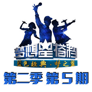 夜夜夜夜(Live)(热度:30)由傑你是你我是我翻唱,原唱歌手齐秦/太阳部落