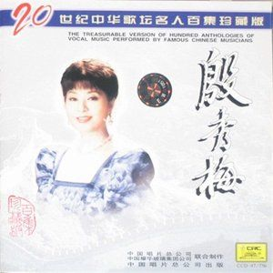 谷穗上的蝈蝈(热度:11)由ZS秀萍翻唱,原唱歌手殷秀梅/王军