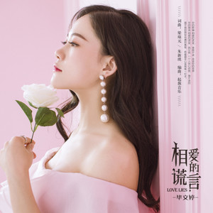 相爱的谎言(热度:119)由雲霄翻唱,原唱歌手毕文婷